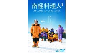 #気が滅入る状況を忘れさせてくれる映画 で紹介した映画 1 「南極料理人」