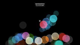 備忘録 - Apple Special Event. (Sep 08,2016)