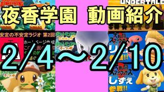 夜香学園 今週の動画紹介【2/4~2/10投稿】