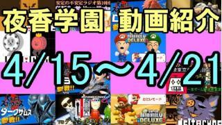 夜香学園 今週の動画紹介【4/15~4/21投稿】