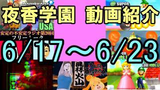 夜香学園 今週の動画紹介【6/17~6/23投稿】