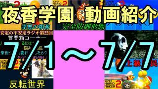 夜香学園 今週の動画紹介【7/1~7/7投稿】