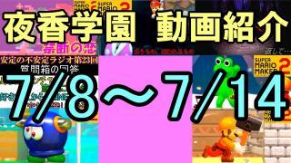 夜香学園 今週の動画紹介【7/8~7/14投稿】