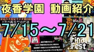 夜香学園 今週の動画紹介【7/15~7/21投稿】