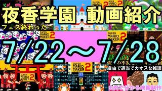 夜香学園 今週の動画紹介【7/22~7/28投稿】