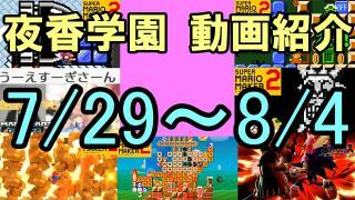 夜香学園 今週の動画紹介【7/29~8/4投稿】