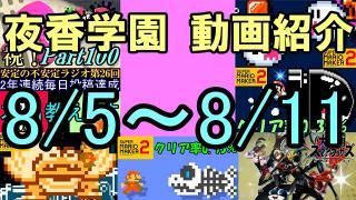 夜香学園 今週の動画紹介【8/5~8/11投稿】