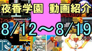 夜香学園 今週の動画紹介【8/12~8/18投稿】