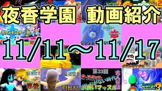 夜香学園 今週の動画紹介【11/11~11/17投稿】