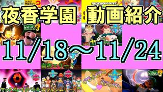夜香学園 今週の動画紹介【11/18~11/24投稿】