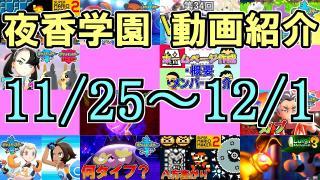 夜香学園 今週の動画紹介【11/25~12/1投稿】