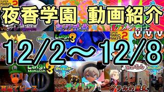夜香学園 今週の動画紹介【12/2~12/8投稿】