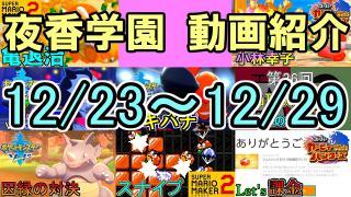 夜香学園 今週の動画紹介【12/23~12/29投稿】