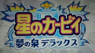 おもいでにひたる~星のカービィ 夢の泉デラックス編~