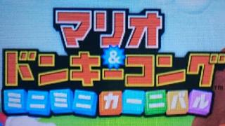 おもいでにひたる~マリオ&ドンキーコング ミニミニカーニバル編~