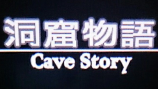 おもいでにひたる~洞窟物語編~