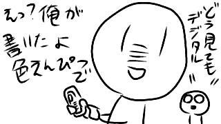 ファンアート(自作発言)