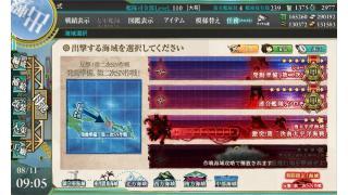 【艦これ】2015夏イベント(甲)