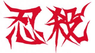 シノビガミシナリオ:ネオサイタマ・イン・フレイム(β版)