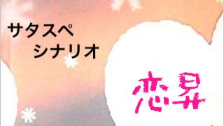 サタスペシナリオ:恋昇