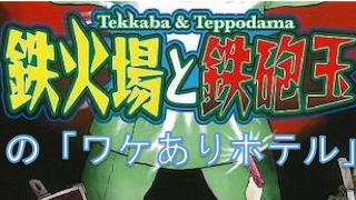 サタスペシナリオ:トリップアドバイザー大阪