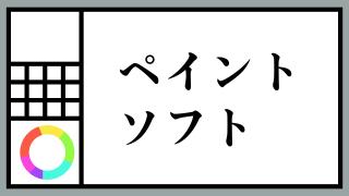 ④お絵かきソフトの紹介