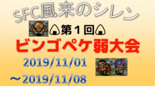 第一回ビンゴペケ弱大会(2019/11/1~11/8)※完了