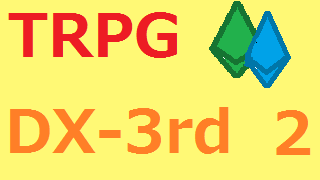 【TRPG】エネミー作成 データ2【ダブルクロス3rd】