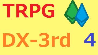 【TRPG】キャラ作成 データ4【ダブルクロス3rd】
