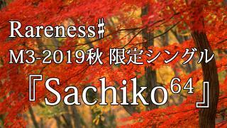 M3-2019秋 Rareness♯(神道P)参加情報