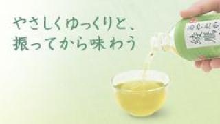 知ってる?綾鷹ってお茶なんだよ??