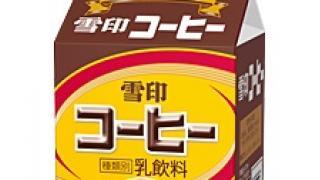 雪印コーヒー企画「中の人募集キャンペーン」応募したった!!