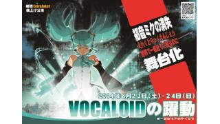 劇団ExtraJoker 旗上げ公演「VOCALOIDの躍動」