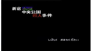 ▶探偵 神宮寺三郎 新宿中央公園殺人事件(アーリーコレクション)◀攻略情報を見ながらクリアー(笑)
