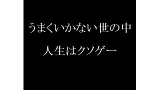 【替え歌】シュガーホープとビターリアル のこだわり解説