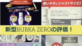 ブブカゼロ育毛剤の効果を評価*新型BUBKAZEROの成分を解析