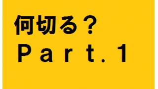 【天鳳】何切る?Part.1【麻雀】
