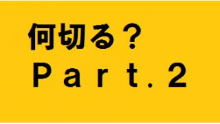 【天鳳】何切る?Part.2【麻雀】
