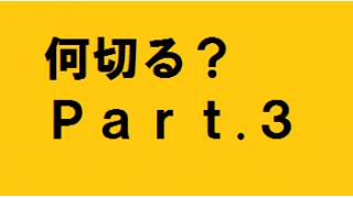 【天鳳】何切る?Part.3【麻雀】