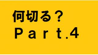 【天鳳】何切る?Part.4【麻雀】