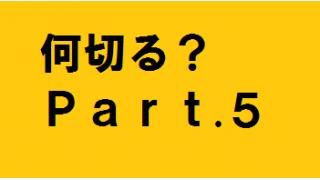 【天鳳】何切る?Part.5【麻雀】
