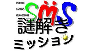 【SMS謎解きミッション】 開始しました!!!!!