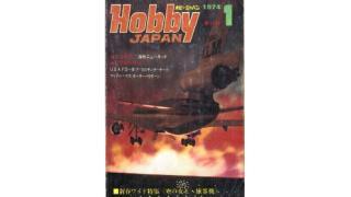 【index】ホビージャパン1974年01月号