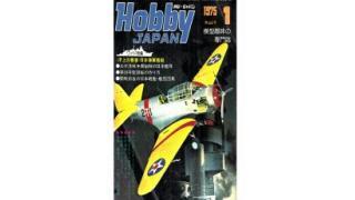 【index】ホビージャパン1975年01月号