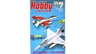 【index】ホビージャパン1976年07月号