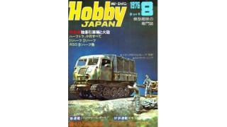 【index】ホビージャパン1976年08月号