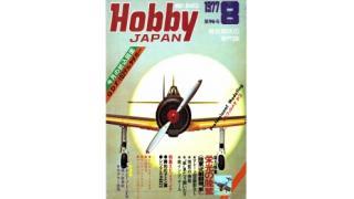 【index】ホビージャパン1977年08月号