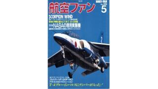 【index】航空ファン1996年05月号