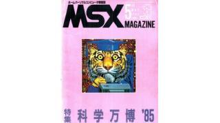 【index】MSXマガジン1985年05月号