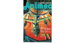 【index】アニメック24号(1982年)